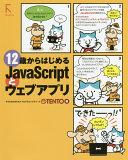 12 Javascript