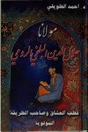 مولانا جلال الدين البلخي الرومي