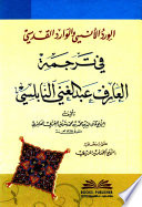 الورد الأنسي والوارد القدسي في ترجمة العارف عبد الغني النابلسي