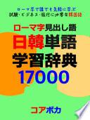 ローマ字見出し語 日韓単語学習辞典 17000