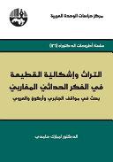 التراث وإشكالية القطيعة في الفكر الحداثي المغاربي : بحث في مواقف الجابري وأركون والعروي
