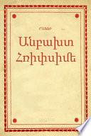Անբախտ Հռիփսիմե
