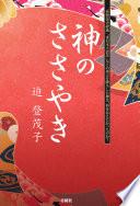 神のささやき(発行:青鴎社〈Seiousha〉)