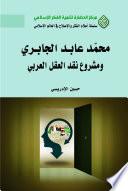 محمد عابد الجابري ومشروع نقد العقل العربي