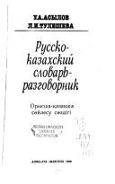 Русско-казахский словарь-разговорник