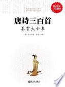 超值金版-唐诗三百首鉴赏大全集