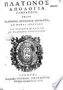 Platonos Apologia Sokratous ethike
