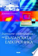 Златните десятилетия на българската електроника