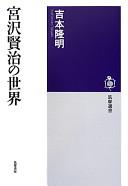 宮沢賢治の世界(9784480015488)