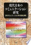 日本コミュニケーション学会四十周年記念, 現代日本のコミュニケーション研究