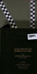 al-Iṣābah fī tamyīz al-ṣaḥābah
