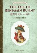 벤저민 버니 이야기(영문판) The Tale of Benjamin Bunny오리지널 피터 래빗 북스 04