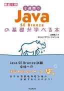 2 Java Se Bronze
