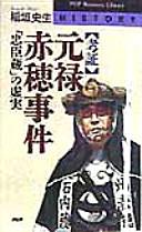 考証元禄赤穂事件
