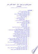 مجموع فتاوى ابن تيمية - 18