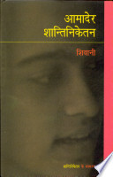 Aamader Shantiniketan book