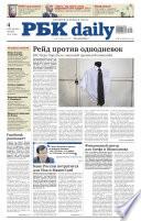 Ежедневная деловая газета РБК 61