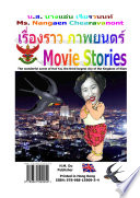 Movie Stories