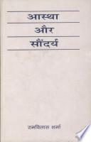 Aastha Aur Saundarya