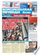 Комсомольская Правда. Москва 81-т