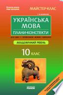 Українська мова. 10 клас. Академічний рівень: Плани-конспекти уроків для шкіл з українською мовою навчання