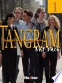 Tangram - Level 1