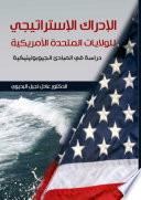 الادراك الاستراتيجي للولايات المتحدة الأمريكية دراسة في المبادئ الجيوبوليتيكيا