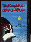 دليل المطبوعات اليمنية، دليل المؤلفين اليمنيين