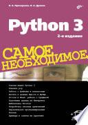 Python 3 2
