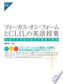 フォーカス・オン・フォームとCLILの英語授業