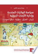 سياسة الولايات المتحدة وإدارة الأزمات الدولية: إيران، العراق، سورية، لبنان أنموذجًا