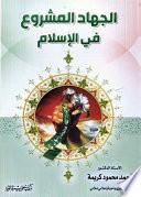 الجهاد المشروع في الإسلام