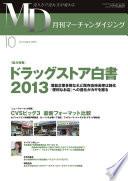月刊マーチャンダイジング2013年10月号