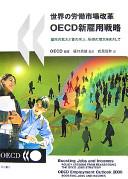 download ebook 世界の労働市場改革oecd新雇用戦略 pdf epub