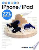 作って覚えるiPhone/iPadアプリ開発入門
