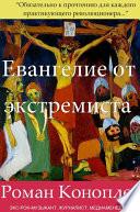 Евангелие от экстремиста