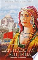 Царьградская пленница