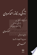 زندگی و زمانه احمد کسروی