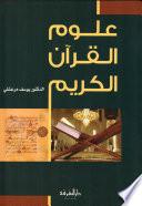 علوم القرآن الكريم