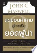 สุดยอดคำถาม สู่การเป็นยอดผู้นำ ( ฉบับภาษาไทย )
