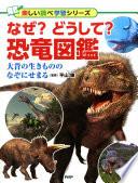 なぜ?どうして?恐竜図鑑