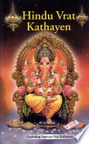 Hindu Vrat Kathayen