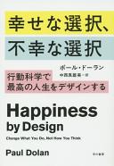 幸せな選択、不幸な選択 -- 行動科学で最高の人生をデザインする