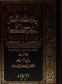 al-Muʻjam al-muṣannaf li-mu'allafāt al-Ḥadīth al-sharīf