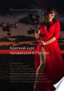 Краткий курс продакшна в России