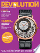 Журнал Revolution No40, июнь-август 2015