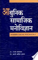 Aadhunik Saamaajik Manovigyan Modern Social Psychology