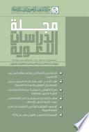 مجلة الدراسات اللغوية: المجلد 20 - العدد 3