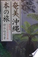 奄美、沖縄、本の旅