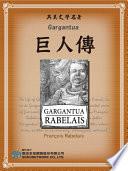 Gargantua (巨人傳)